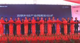 10月12日,袁州区宜联科技产业园竣工投产仪式在医药工业园隆重举行!