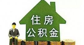 中国住房公积金缴存总额达11.83万亿元  余额4.96万亿.