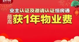 【恒房通福利大升级】业主邀请认证最高可获一年物业费