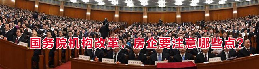 国务院机构改革,房企要注意哪些点?