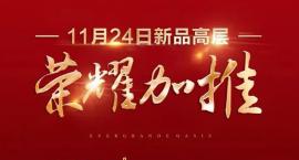全新瞰景高层 | 11月24日荣耀加推,品质户型抢先看!