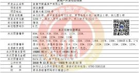 宜春润达美墅80-83#、151-159#楼商品房预售许可价格公示