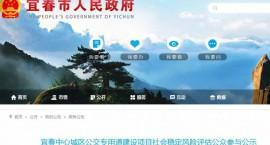 总投资2307万元,宜春中心城区拟建2条公交专用道!彩色路面(附图)