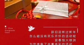 抓现金 套福圈……恒大送福闹新春,配齐好礼过大年。
