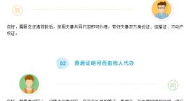 关于宜春市民咨询房产交易相关等部分问题解答。