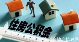 重磅 | 九图带你看懂住房公积金新政VS旧政策