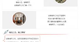人生宽景,一席洋房|6#楼宽景洋房4月20日VIP登记盛启!