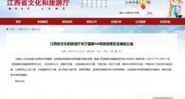 喜讯!!宜阳新区蜂窝农场景区正式评为国家4A级旅游景区
