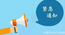 紧急通知:宜春这些公租房住户速看!