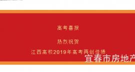 """2019年宜春高考状元榜来了! 袁州""""状元""""学府旁楼盘动态了解下!"""