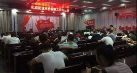 【棚改动态】化成街道组织召开双桥拆除工作布置会