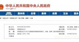 重磅:国务院发布土地二级市场新规(文件原文)