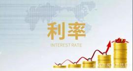 """中国人民银行近日发布:首套房贷利率不低于""""报价利率"""""""
