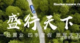 福利|价值5888元海南5天4晚旅居之旅免费抽!!