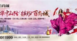 袁州古城旁购物中心建面约30-100㎡餐饮金铺今日火爆开启,全城热捧!