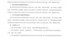 袁州区人民政府关于袁州区河道管理范围划界的通告