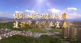 """飞""""阅""""宜春瞰变化,品质之城展新颜!"""