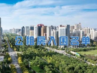 重磅|2020年宜春中心城区第一批公租房入围名单公示!