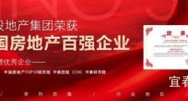 做实百强 布局千亿|1-10月中国房地产TOP100榜单揭晓