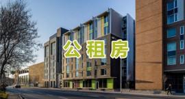 今日下午3点半,2020年宜春中心城区第二次公租房实物配租摇号直播即将开启!