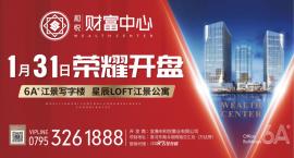 劲销1.02亿!秀江畔万达旁loft公寓&6A⁺级江景写字楼今日火爆开盘!