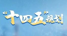"""江西省""""十四五""""规划出炉,有关房地产的内容全摘录"""